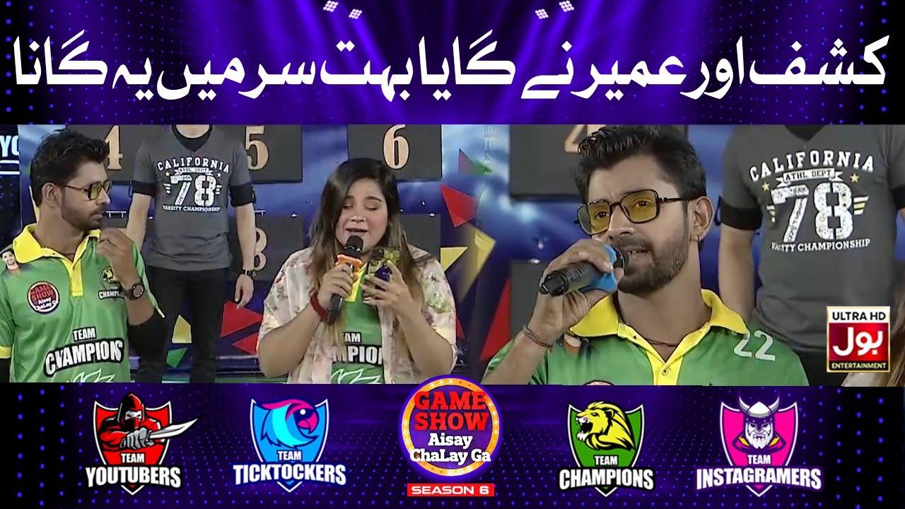 Download Umair Mughal & Kashaf Ansari Singing In Game Show Aisay Chalay Season 6   Singing Competition