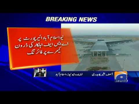 News Alert: New Islamabad Airport Par ASF Ahlqar Ki Drone Cameray Par Firing.Geo News