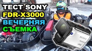 Экшн Камера Sony FDR-X3000 / 4K / Картинг / Вечерняя и ночная съемка / Пример видео