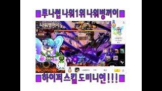 ■메이플M■나워1위 나워병꺼이 하이퍼 도미니언!!!핵간지 사냥and카쿰 솔플!!!!