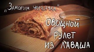 ЗАМОРИМ ЧЕРВЯЧКА - Овощной рулет из лаваша + витаминный сок