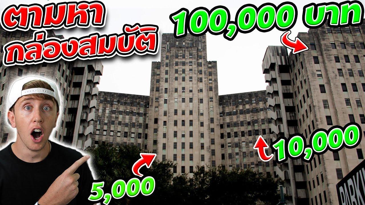 ซ่อนเงินในตึกร้างโคตรใหญ่!!! ใครหาเจอ...เอาไปเลย!!!