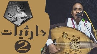 جلسه حارثيه 2 { جديد الفنان اصيل علي ابوبكر ــ اخضر لمه تبخل علي بوصلك & يامن يغير البدر }