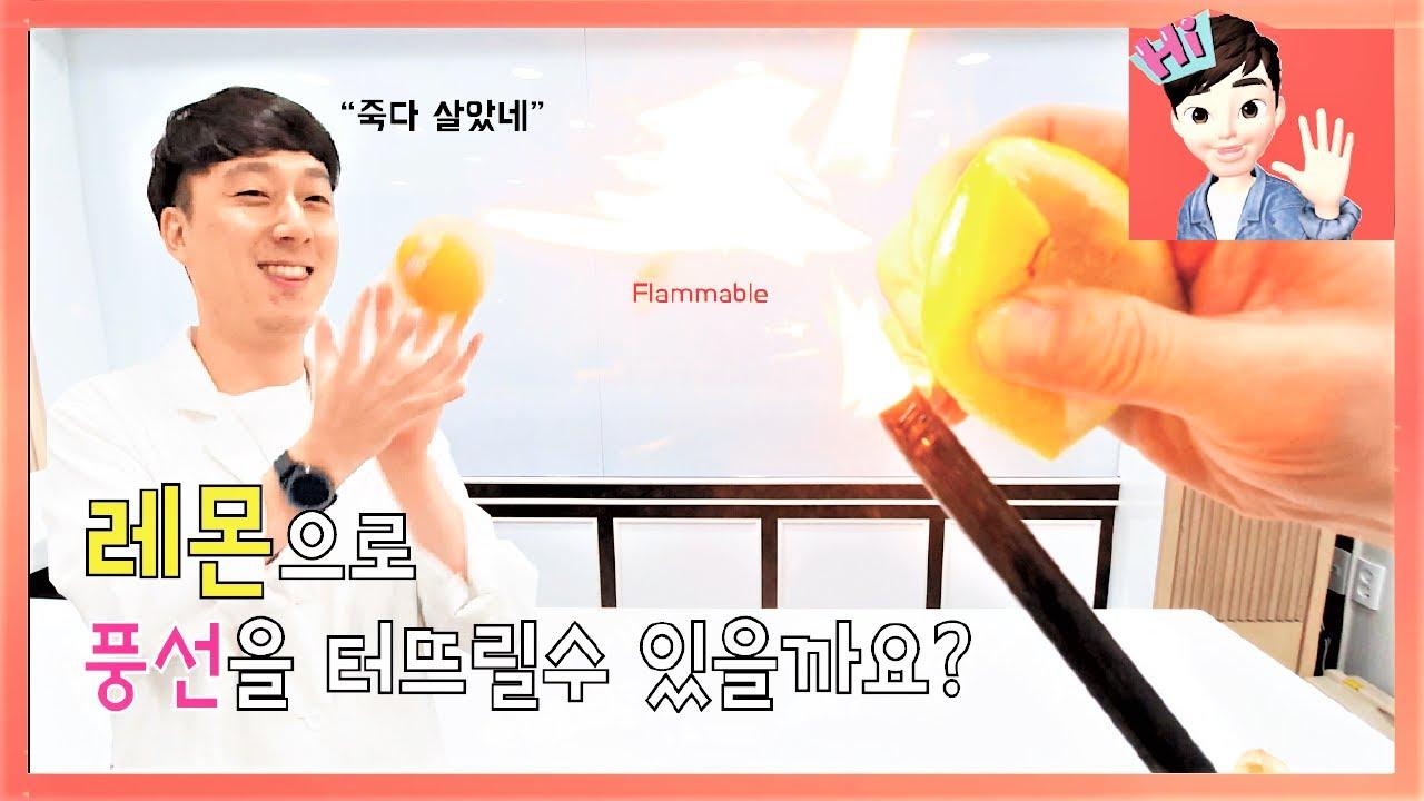 레몬으로도 풍선을 터뜨릴수 있을까요?[불도붙나요?]-풍선과학실험