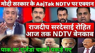 Big exposed on Rajdeep Sardesai Rohit Sardana AajTak India Today NDTV ! will Modi govt take action