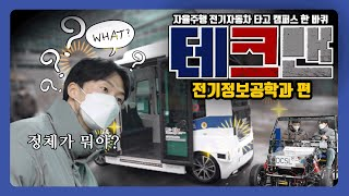 [테크맨 4탄-1] 자율주행 전기자동차 타고 캠퍼스 한…