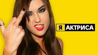 5 АКТРИС, КОТОРЫЕ НАЧАЛИ КАРЬЕРУ В ПОРНО! 18+