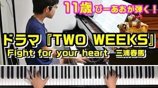 【11歳】Fight for your heart/三浦春馬/ドラマ『TWO WEEKS』主題歌