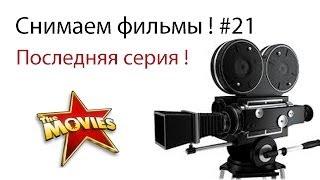 Снимаем фильмы ! Последняя серия ! #21