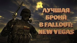ТОП-5 ЛУЧШЕЙ БРОНИ В FALLOUT NEW VEGAS