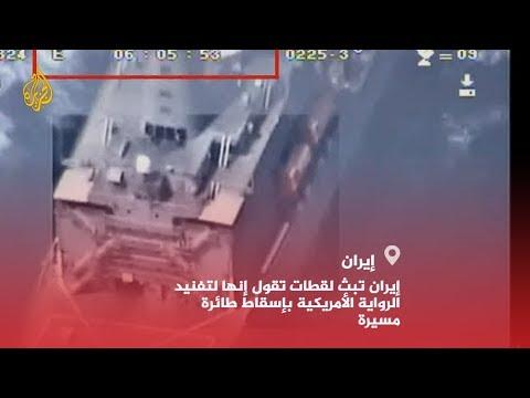 إيران تبث لقطات لطائرة مسيرة ترصد المدمرة الأمريكية بوكسر في الخليج  - نشر قبل 4 ساعة