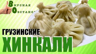 Учимся готовить грузинские хинкали?   Вкусная обстановка