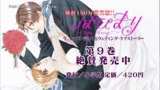 円城寺マキ先生の『はぴまり~Happy Marriage!?~』が プロモーション映...