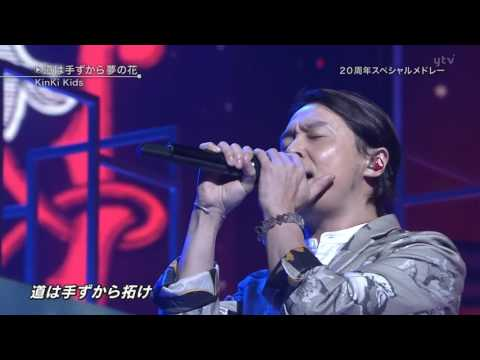 KinKi Kids   20th Anniversary SP Medley 【BEST HITS Kayousai BEST HITS 2016】