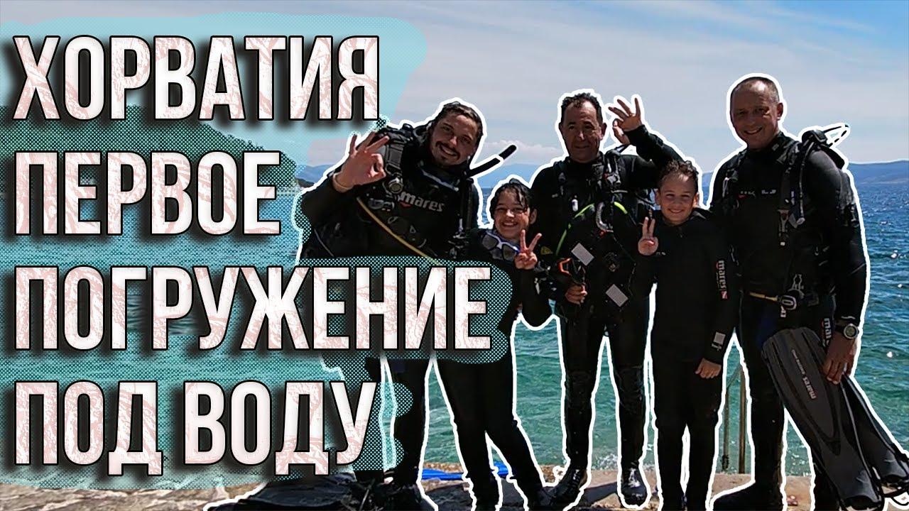 Хорватия, первое погружение под воду детей (дайвинг), отдых с друзьями.