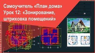 [Самоучитель Автокад] Штриховка, зонирование помещений плана дома в AutoCAD