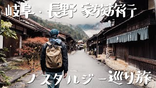 【ノスタルジー巡り旅】岐阜 長野 馬籠妻籠旅行VLOG