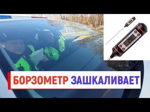 БОРЗОМЕТР ИДПС ЗАШКАЛИВАЕТ/ДПС ЗАО г.Москвы