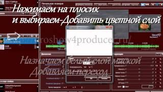 Урок по работе в Proshow Producer 5