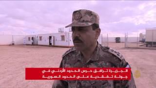 الأردن يعزز إجراءاته الأمنية على الحدود السورية