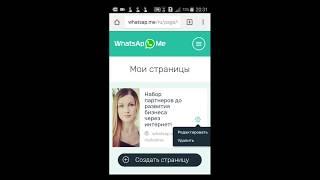 Как сделать именную ссылку на чат в #WhatsApp