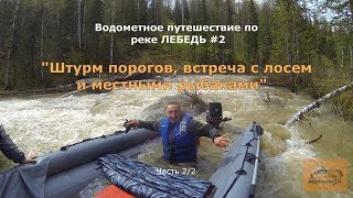 река Лебедь # 2/Штурм Порогов/Встреча с лосем и местными рыбаками/Лодка Выдра 480 jet + Tohatsu 50