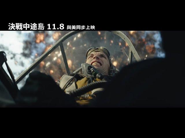 【決戰中途島】年度壓軸重量級戰爭電影  億萬大導演 羅蘭艾默瑞奇 最新鉅作 11.8 與美同步上映