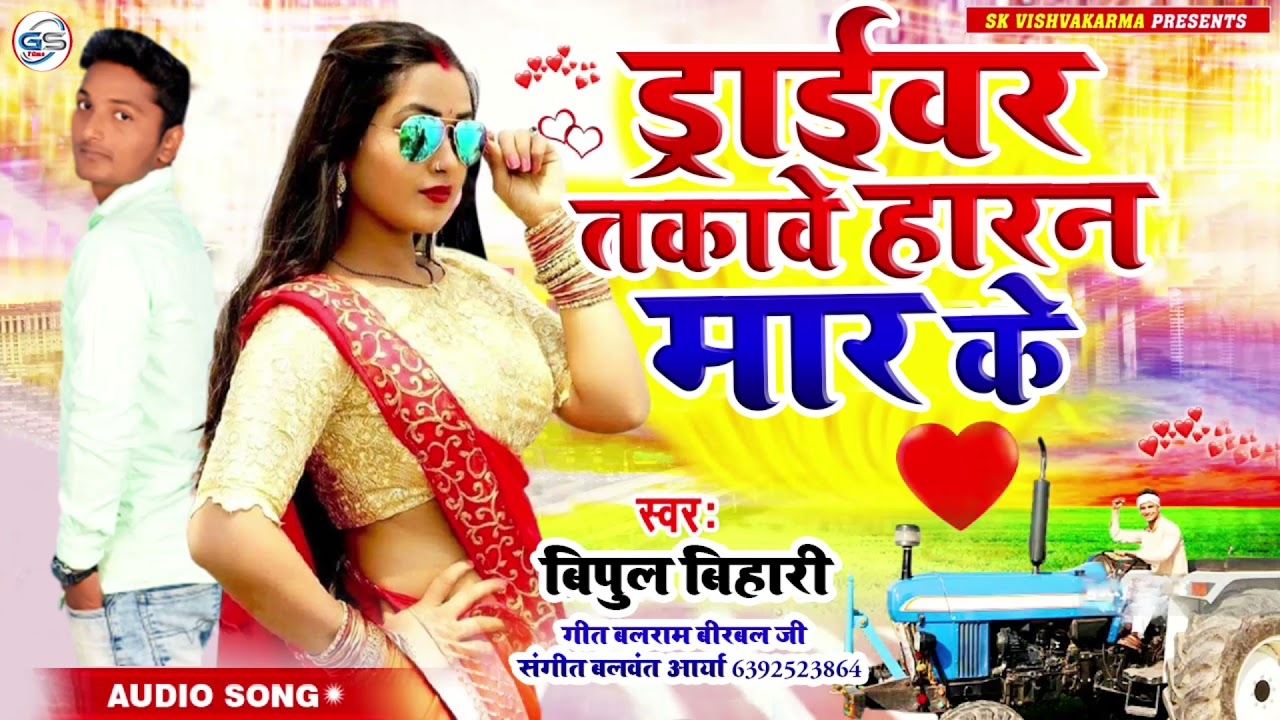 #Bipul Bihari ड्राइबर तकावे हारन मार के | Draibar Takawe Haran Mar Ke | सुपरहिट  Love Songs 2021
