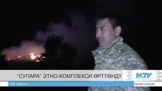 """""""СУПАРА"""" этно-комплекси өрттөндү. NewTV.kg"""