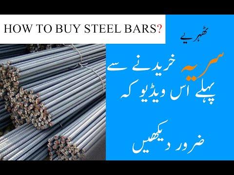 Watch Before Buying Steel Bar     سریہ خریدنے سے پہلے اس ویڈیو کہ ضرور دیکھیں