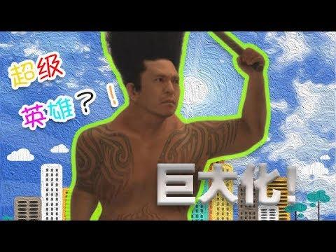 【吐嚎】大日本人——我看过最另类的超级英雄