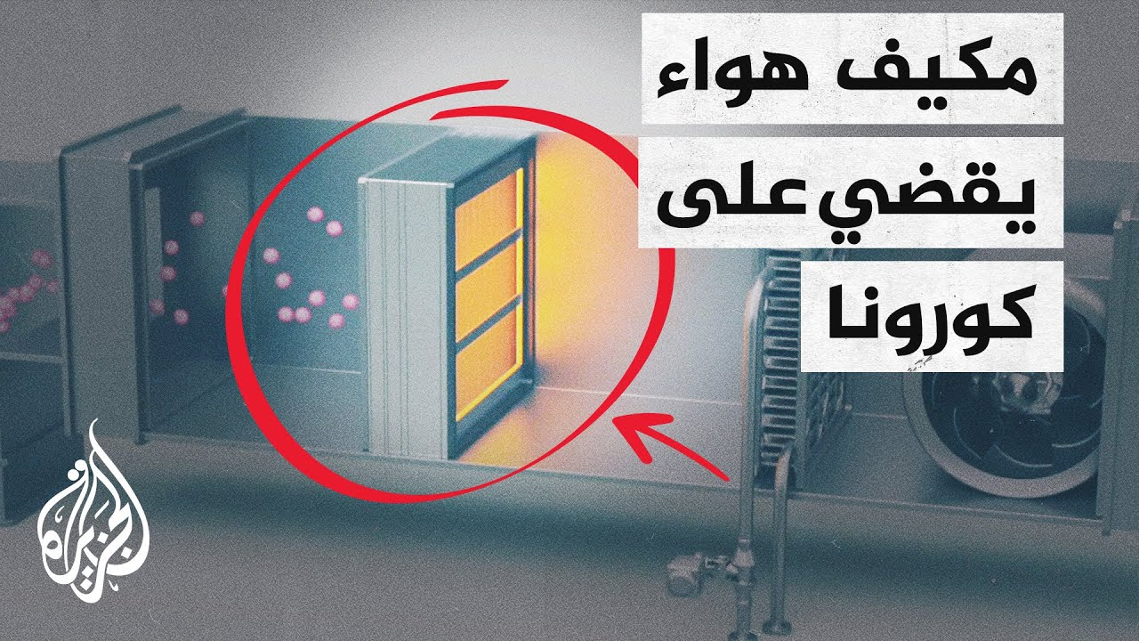 لبناني يخترع مكيف هواء يقضى على كورونا ويتوج بجائزة كبرى في أمريكا  - نشر قبل 3 ساعة