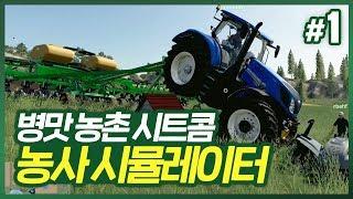 파밍 시뮬레이터 1화 ] 장비병 걸린 이장님과 초보 농사꾼들의 케미폭발! (Farming Simulator 19) screenshot 3
