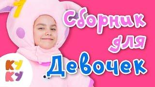 КУКУТИКИ - СБОРНИК для девочек - Веселые танцевальные развивающие детские песни для малышей девочек thumbnail