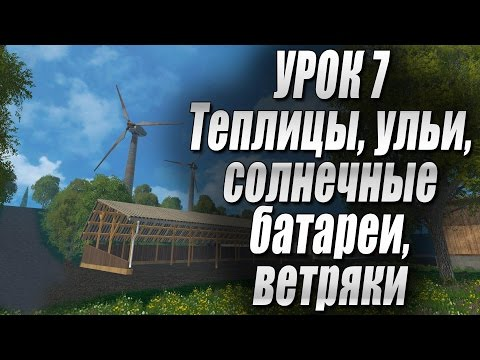 Farming Simulator 15 - Статичные объекты