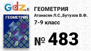 № 483 - Геометрия 7-9 класс Атанасян