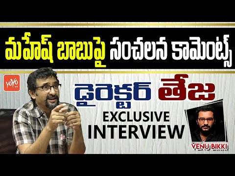 Director Teja Exclusive Interview | Nene Raju Nene Mantri Telugu Movie | Frankly Speaking | YOYO TV