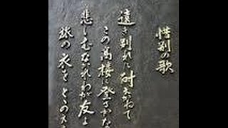 惜別の歌 島崎藤村(原詩) この曲が中央大学の学生歌とは知りませんで...