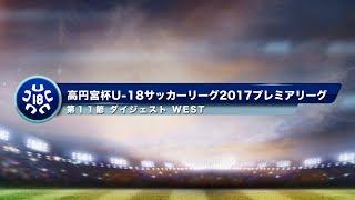 高円宮杯U-18プレミアリーグ2017 WEST第11節ダイジェスト