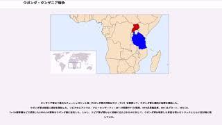 ウガンダ・タンザニア戦争