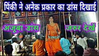 देखिए पिंकी का अजूबा डांस Shivnarayan Yadav Mo 9934916465 नहीं देखें तो पछताएंगे New Dugola Muqabla