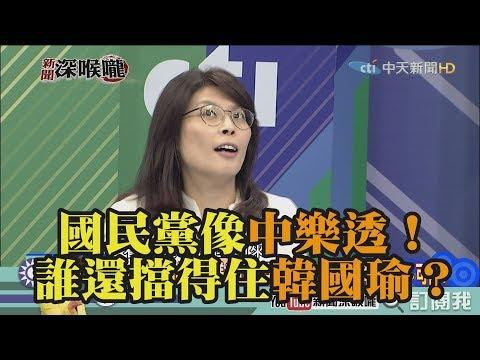 《新聞深喉嚨》精彩片段 國民黨像中樂透!誰還擋得住韓國瑜?
