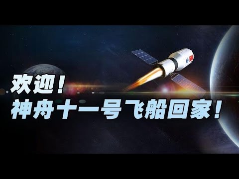 现场直击Live:神舟十一号飞船结束太空之旅  景海鹏陈冬回家 进入大气层将被火焰包围