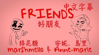 Download lagu Marshmello 棉花糖 & Anne-Marie 安妮.馬里 - Friends 好朋友 (HD中文字幕)