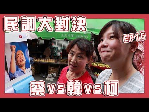 【民調大對決EP16】蔡vs韓vs柯  台中街頭民調(下) in 中老年族群居多的水湳市場
