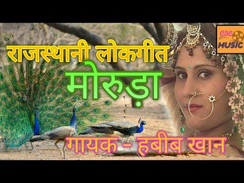 राजस्थानी लोकगीत || मोरुड़ा || हबीब खान