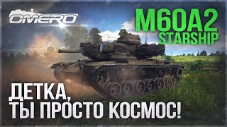 M60A2 Starship: ДЕТКА, ТЫ ПРОСТО КОСМОС в WAR THUNDER!