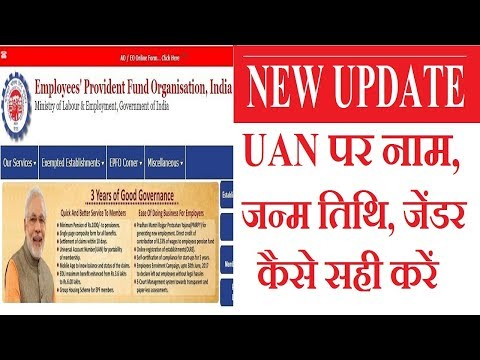 New Update | How to Correction on UAN/EPF/EPFO/PF Name, Date of Birth, and Gender | Techmind World |