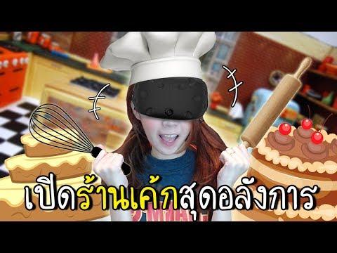 [HTC VIVE]เปิดร้านเค้กในเมืองประหลาด จะรอดมั้ยเนี่ย!? | Batter Up! VR [zbing z.]