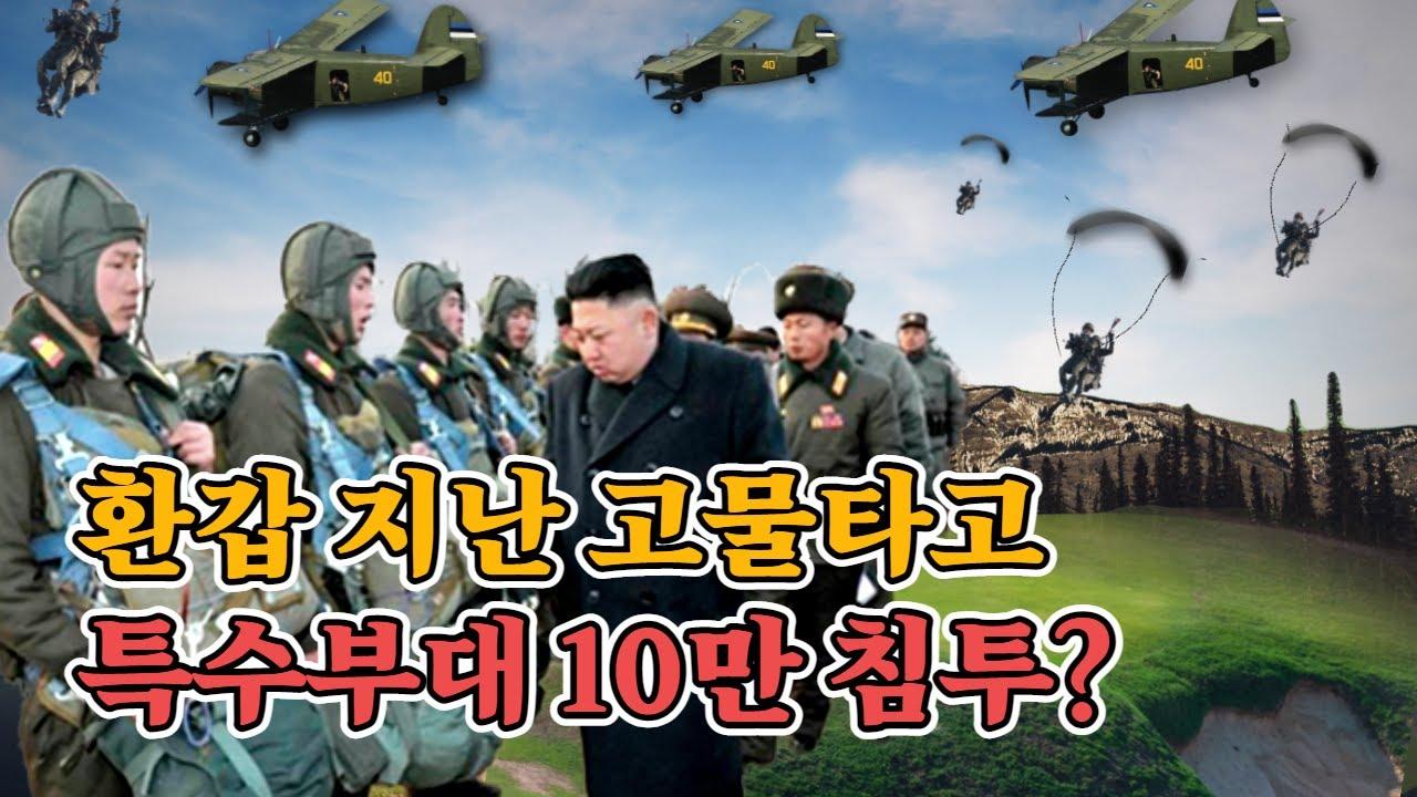 터무니없이 부풀려진 북한 AN-2기. 고장 없이 한국 상공까지 올 자신 있음 와보라 그래!